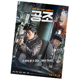 Korean Movie: Gongjo